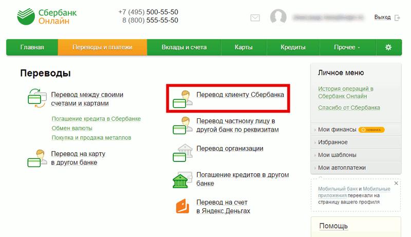 Как сделать перевод денег с карты на карту сбербанк по телефону